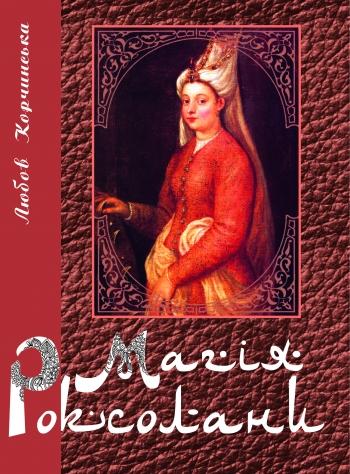 Книга Магія Роксолани