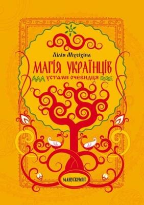 Книга Магія українців устами очевидця