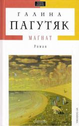 Магнат - фото обкладинки книги