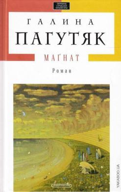 Книга Магнат