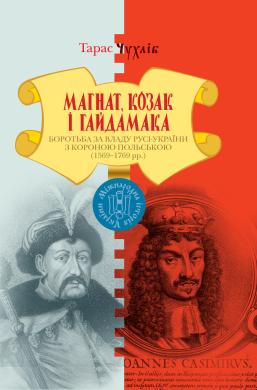 Магнат, Козак і Гайдамака. Боротьба за владу Русі-України з Короною Польською (1569–1769 рр.) - фото книги