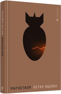 Магнетизм - фото книги