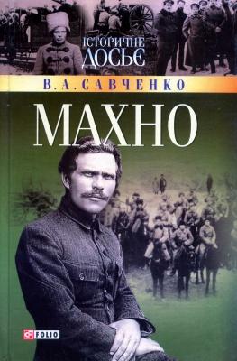 Книга МАХНО
