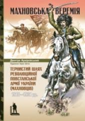 Махновська веремія - фото обкладинки книги