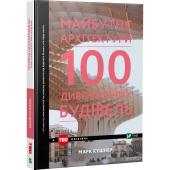 Майбутнє архітектури. 100 дивовижних будівель - фото обкладинки книги