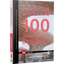 Майбутнє архітектури. 100 дивовижних будівель - фото книги
