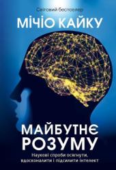 Майбутнє розуму. Наукові спроби осягнути, вдосконалити і підсилити інтелект - фото обкладинки книги