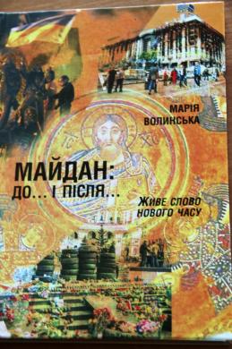 Майдан до... і після - фото книги