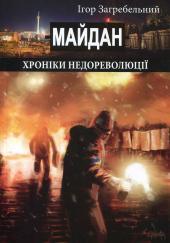 Майдан. Хроніки недореволюції - фото обкладинки книги