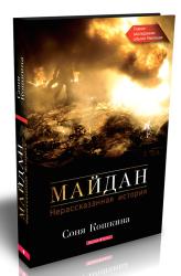 Майдан. Нерозказана історія - фото обкладинки книги