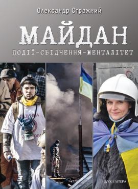 Майдан. Події-свідчення-менталітет - фото книги