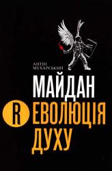 Майдан. Революція Духу - фото обкладинки книги
