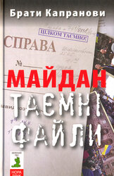 Майдан. Таємні файли - фото обкладинки книги