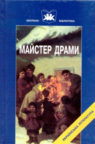 Книга Майстер драми