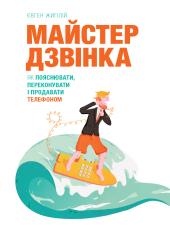 Майстер дзвінка. Як пояснювати, переконувати і продавати телефоном - фото обкладинки книги