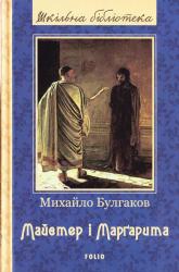 Майстер і Маргарита - фото обкладинки книги