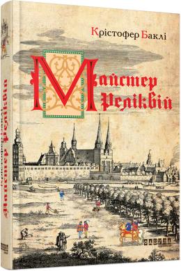 Майстер реліквій - фото книги