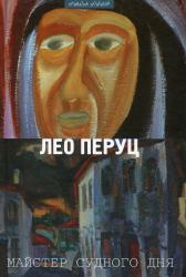 Майстер судного дня - фото обкладинки книги