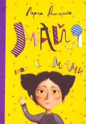 Майя та її мами - фото обкладинки книги