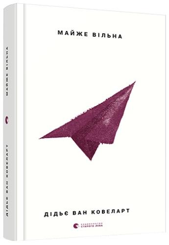 Книга Майже вільна