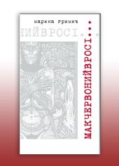 Мак червоний в росі - фото обкладинки книги