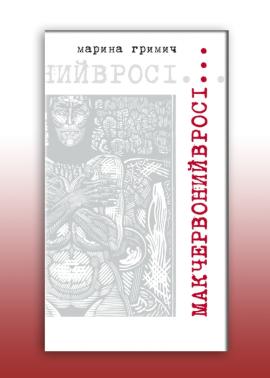 Мак червоний в росі - фото книги