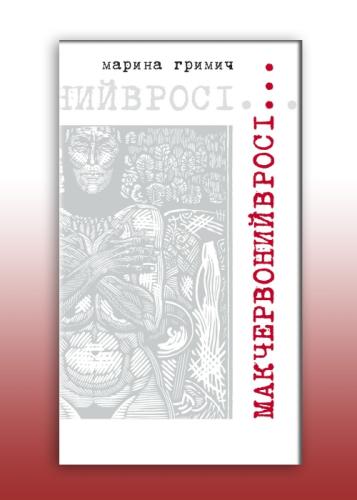 Книга Мак червоний в росі