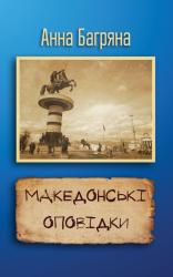 Македонські оповідки - фото обкладинки книги