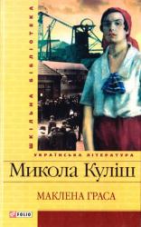 Маклена Граса - фото обкладинки книги