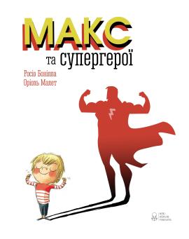 Книга Макс та супергерої