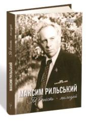Максим Рильський. Як вічність — молодий - фото обкладинки книги