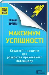 Максимум успішності. Стратегії і навички для розкриття прихованого потенціалу - фото обкладинки книги