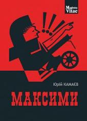 Максими - фото обкладинки книги