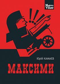 Максими - фото книги
