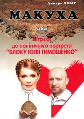 Макуха або Штрихи до політичного портрета «Блока Юлії Тимошенко» - фото обкладинки книги