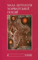 Мала антологія хорватської поезії - фото обкладинки книги