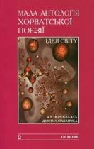 Книга Мала антологія хорватської поезії