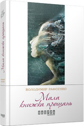 Мала книжка прощань - фото обкладинки книги