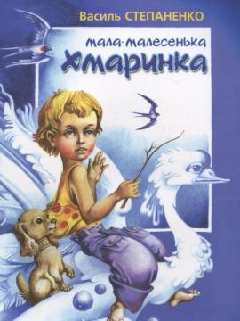 Мала-малесенька хмаринка - фото книги