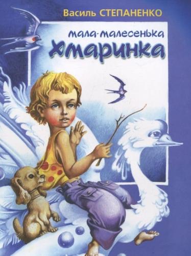 Книга Мала-малесенька хмаринка