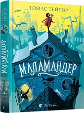 Маламандер - фото обкладинки книги