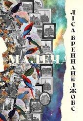 Малеча - фото обкладинки книги