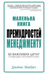 Маленька книга премудростей менеджменту - фото обкладинки книги
