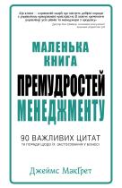 Книга Маленька книга премудростей менеджменту
