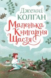 Маленька книгарня щастя - фото обкладинки книги