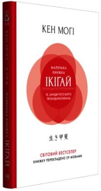 Маленька книжка ікіґай. Секрети щастя по-японському (тверда обкладинка) - фото книги