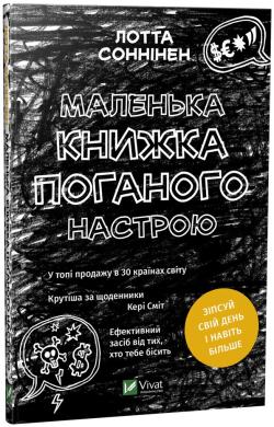 Маленька книжка поганого настрою - фото книги