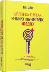 Маленька книжка великих коучингових моделей - фото обкладинки книги