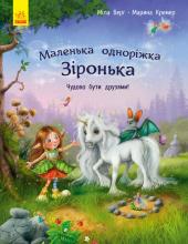 Маленька одноріжка Зіронька. Чудово бути друзями! - фото обкладинки книги