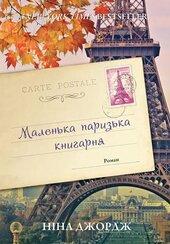 Маленька паризька книгарня - фото обкладинки книги